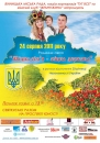 На  День Незалежності у Вінниці очікується «весільний бум»