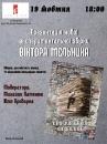 Запрошуємо на презентацію книги Віктора Мельника «Трильярди сонетів»