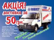Доставка по м.Вінниця 50грн