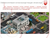 Смарт-сіті («розумним містом») готується стати Вінниця