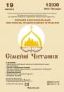 Фестиваль православных журналов будет в Виннице