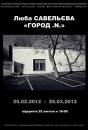 Виставка вуличної фотографії від миколаївської фотохудожниці у Вінниці
