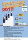 """Запрошуємо на II щорічну конференцію """"Зростання продажів 2012"""""""