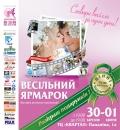 """Грандиозная выставка-шоу """"Свадебная ярмарка - 2012"""""""