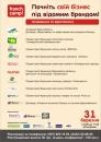 Запрошуємо на Конференція по франчайзингу 31.03, м. Вінниця