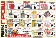 """Мережа гіпермаркетів """"Грош"""" - родина низьких цін!"""