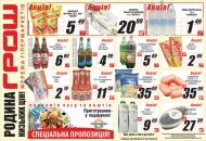 """Мережа гіпермаркетів """"Грош"""" - родина низьких цін"""