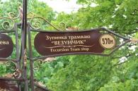 Дороговкази для туристів по-вінницьки