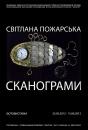 Вперше у Вінниці широкому загалу буде представлена виставка незвичайних фотографій – сканограм