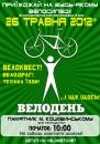 Сотні вінницьких велосипедистів виїдуть на вулиці міста 26 травня