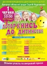 """1 червня святкуємо разом всією родиною День захисту дітей в ККЗ """"Райдуга"""""""