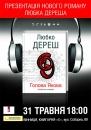 31 травня - презентація нового, апокаліптичного роману Любка Дереша
