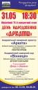 """Творчий сюрприз для вінничан від іменинника - камерного оркестру """"Арката"""""""