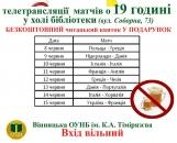 Бібліотека ім. К.А. Тімірязєва буде транслювати матчі Євро-2012