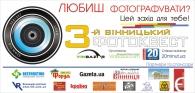 Фотоподія року: Третій вінницький ФотоКвест пройде 23-24 червня