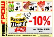 Ранковий шопінг у Гроші - 10 %