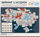На Вінниччині у депутати йдуть засуджені та двійники