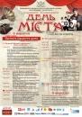 День міста Вінниця 2012. Програма заходів