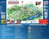 Відсьогодні туристи зможуть користуватись новою картою-схемою Вінниці
