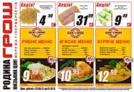 """Новинка в мережі гіпермаркетів """"Грош"""": рибне, м'ясне та куряче меню!"""