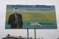 """В Козятині """"креативно"""" зняли політичну рекламу"""
