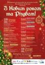 """У приміщенні Вінницької міської ради завтра """"засяє"""" «Різдвяна зірка»"""