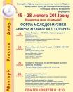 З 15 по 28 лютого у Вінницькій філармонії пройде ХІІ Форум молодої музики