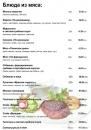 Кафе-клуб «Форум» рад предложить Вам новую услугу «Блюда на вынос»