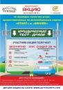 С 15 мая по 12 июня 2013 года для водителей Винницкой области проходит акция «Юридический тест-драйв»