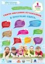 Програма святкування Дня захисту дітей у Вінниці
