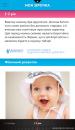 «Моя  зірочка. Перший рік» — новий мобільний  додаток «Київстар» для здоров'я українців