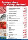 METRO: Cупер свіже за супер цінами
