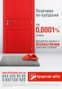 Тільки для сусідів нових кредитних центрів Дельта Банку: спеціальна пропозиція «Кредитна картка для сусіда»*! Кредит до 50 000 гривень на будь-які потреби!