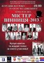 """На конкурсі """"Містер Вінниця 2013"""" співатиме гурт """"Авіатор"""""""
