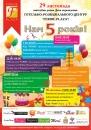 29 листопада Feride Plaza святкує свій 5-ий День народження
