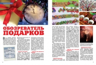 "Новый номер журнала ""Магигранд FM"""