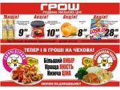 """Гарячі страви та комплексні обіди тепер і в """"Гроші"""" на Чехова"""