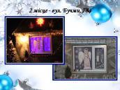 Визначені переможці конкурсу «Новорічний настрій-2013»