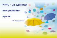 """Вінничан запрошують відвідати фотовиставку """"Скарбниця щастя"""""""
