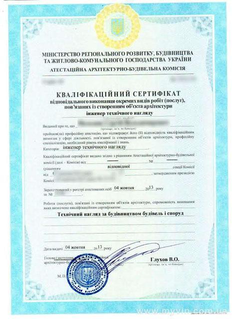 Получение сертификата технадзора в строительстве украина обучение и получение сертификата по гирудотерапии в казахстане