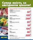 METRO: Супер якість за вигідними цінами!