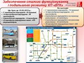 «Вінницька транспортна компанія» та приватні перевізники ініціюють перегляд тарифів на проїзд