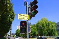 Таблички «Увага! Вимкни телефон!» уже з'явились на перехрестях Вінниці