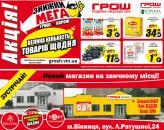 """На Лялі Ратушної запрацював новий магазин """"Грош експрес"""""""