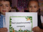 Вінницькі третьокласники написали листи українським солдатам
