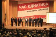 Гройсман представив команду від Вінниччини, яка балотується у депутати Верховної Ради від «Блоку Петра Порошенка»