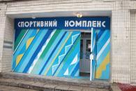 Реконструкцію спортивного комплексу по вул. Фрунзе планується розпочати в наступному році
