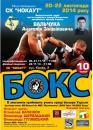 У Вінниці проходить 10-й ювілейний боксерський турнір пам'яті Заслуженого тренера України Анатолія Вальчука