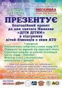 """18 грудня у Вінниці відбудеться фінал благодійного проекту """"Діти - дітям"""""""