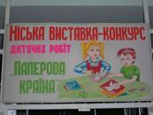 """Учні початкових класів Вінниці представили """"Паперову країну"""""""